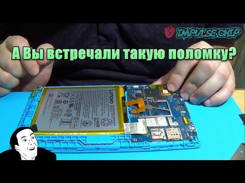 Зависает на заставке и сильно греется планшет Lenovo Tab3 A710i. Неожиданная поломка