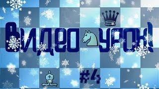 Видео урок по шахматам №4