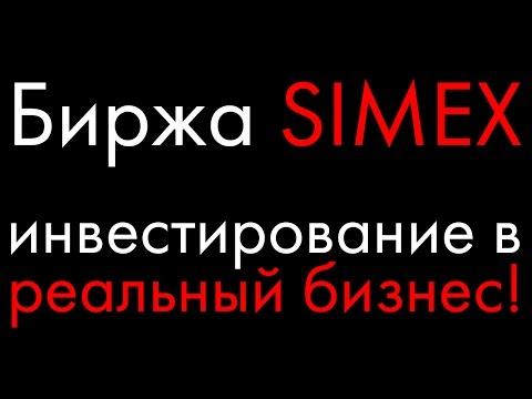 SIMEX   Подробный обзор биржи инвестиций!