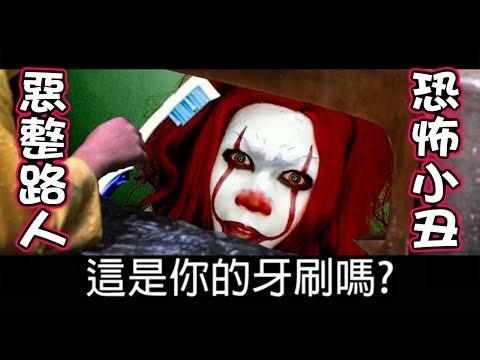 【IT恐怖小丑惡作劇】Oopss~ 把人嚇哭了,還去麥當勞點餐|IT Clown Scare Prank Gone Wrong|McDonald|Anima 惡搞系列