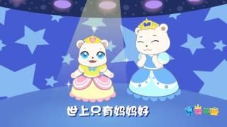 世上只有妈妈好-星天儿歌-Kids Children Song Music MV-Stars Kingdom-儿歌童谣大全