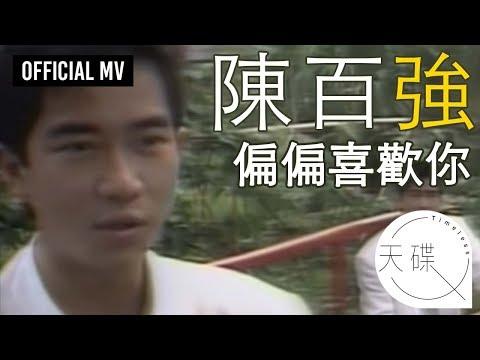 陳百強 Danny Chan -《偏偏喜歡你》 Official MV