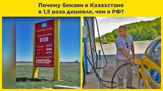 Почему бензин в Казахстане в 1,5 раза дешевле, чем в РФ?