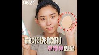 MKUP美咖【洗臉是保養第一步驟~洗出水嫩亮白肌!】