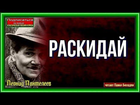 Раскидай  Леонид Пантелеев читает Павел Беседин
