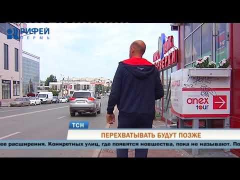 Перехватывающие парковки в Перми появятся не раньше 2019 года
