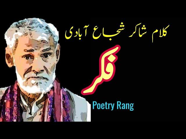 Shakir Shuja Abadi Poetry in Saraiki  Sad Poetry  Poetry in Saraiki  Shakir Shuja Abadi  Dohre
