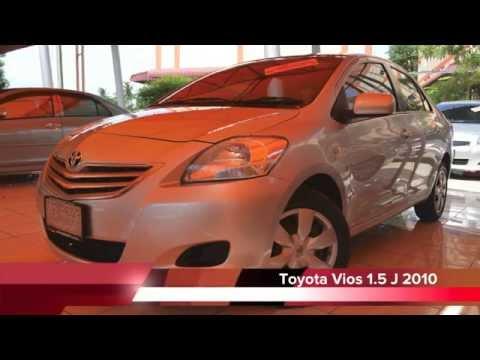 Toyota Vios 1.5J 2010 By โชว์รูมรถบ้านคุณฉัตรชัย รถมือสองอันดับ 1 พร้อมศูนย์บริการมาตรฐาน