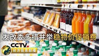 《经济信息联播》 20190816  CCTV财经