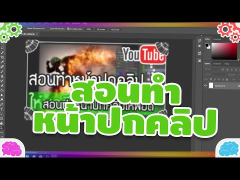 YouTube - สอนทำหน้าปกคลิป ให้พอดี (YouTube)