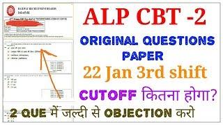 ALP CBT-2||22Jan 3rd shift||कितने ques गलत||Answer Key||Objection||cutoff कितना होगा?