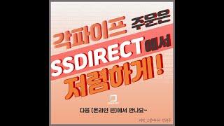 SSDIRECT에서는 각파이프가 365일 저렴한 가격!…
