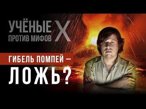 Гибель Помпей в XVII веке? Александр Бутягин. Ученые против мифов X-5