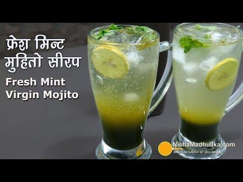 Mint Mojito Recipe | फ्रेश मिन्ट मुहितो । Virgin Mojito Recipe