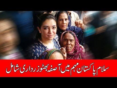 Aseefa Bhutto Zardari participates in Salam Pakistan movement | 24 News HD
