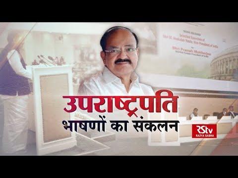 RSTV Vishesh – 16 Feb, 2019: selected speeches: Volume 1 | उपराष्ट्रपति के भाषणों का संकलन