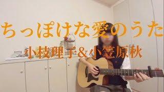 大原櫻子さんの『ちっぽけな愛のうた』(映画 「カノジョは嘘を愛しすぎ...