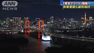 「東京アラート」解除へ 休業要請も緩和検討(20/06/11)