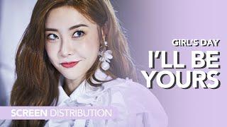 걸스데이 Girl's Day - I'll Be Yours | Screen Time distribution