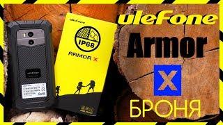 📶 Смартфон Ulefone Armor X 🛡️ БРОНЯ В ВАШИХ РУКАХ 🔴