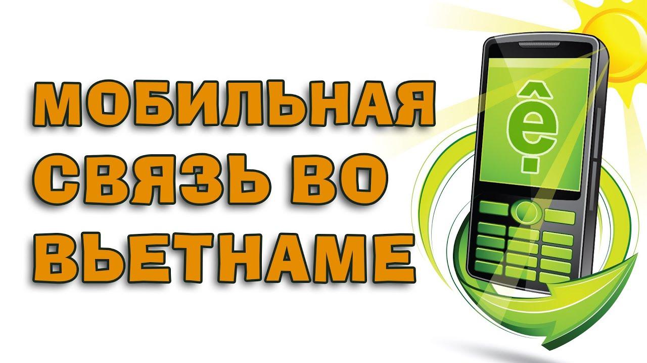 5f93285259c66 Интернет в Нячанге: где и какую купить сим-карту для сотовой связи, как  подключить 3G и вай-фай?