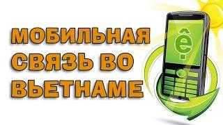 Мобильная связь во Вьетнаме | Про Вьетнам(В этом выпуске мы расскажем вам про мобильную связь во Вьетнаме. Как она работает, как обстоят дела с мобиль..., 2015-06-29T14:18:15.000Z)