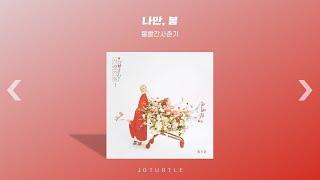 Download [플리] 봄맞을 준비 같이 할래요? | 봄에 듣기 좋은 통통튀는 달달구리 봄노래 모음