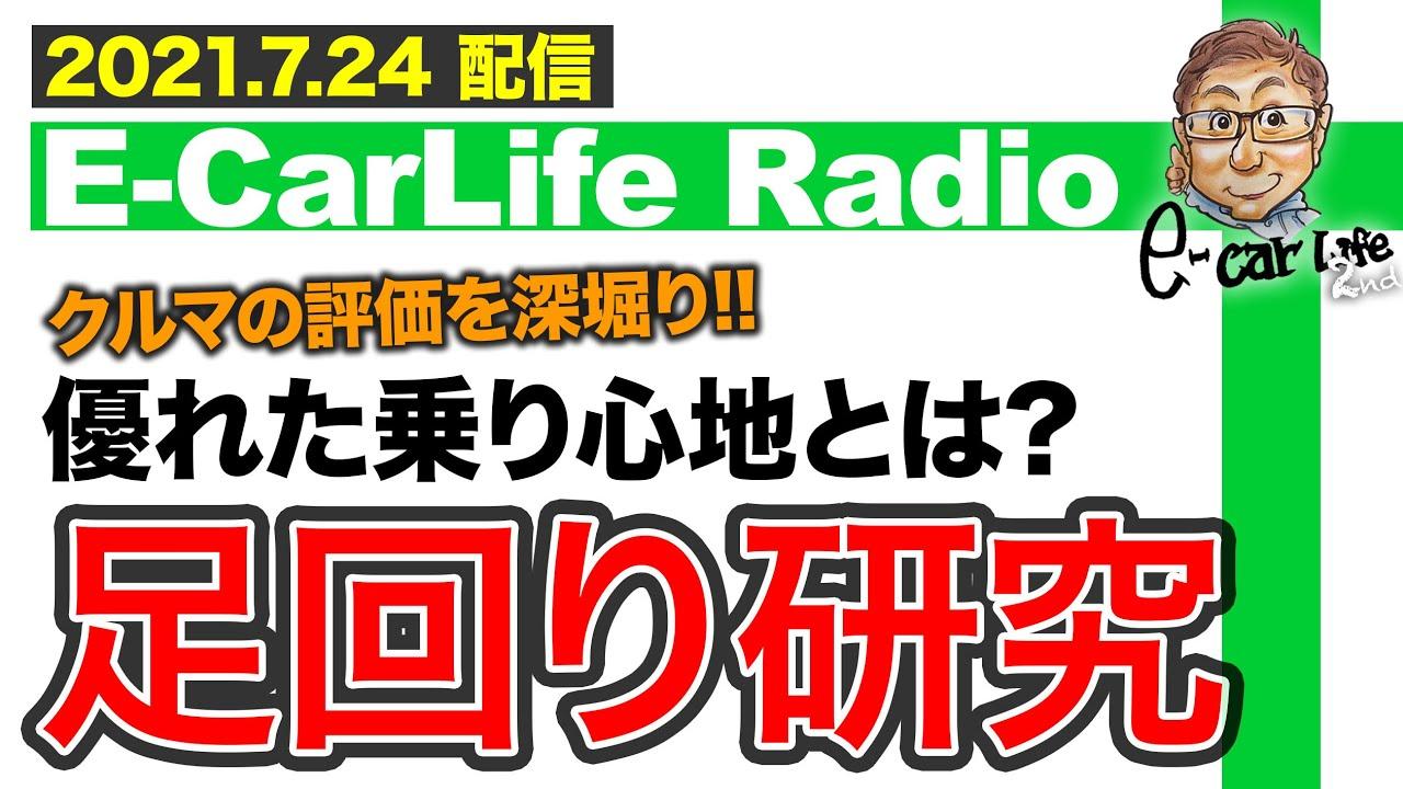 【E-CarLife Radio #07】優れた乗り心地とは一体ナニ?「足回りの研究」E-CarLife 2nd with 五味やすたか
