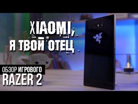 БАТЯ всех ИГРОВЫХ смартфонов. Razer Phone 2 обзор / Pubg / характеристики