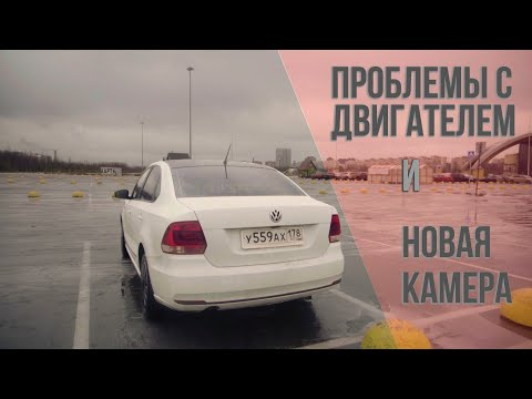 Проблемы с двигателем и новая камера VW POLO Sedan | POLO LIFE