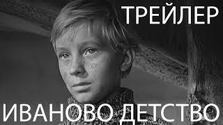 Иваново детство. Ivan's Childhood. Русский трейлер, 1962