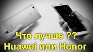Что лучше: смартфоны под брендом Huawei или Honor . Чем же все-таки они отличаются?