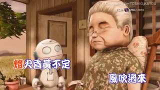 當你老了 - Karaoke (無人聲伴唱版)