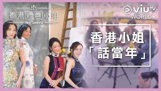《香港親善小姐》EP 1 - 香港小姐「話當年」