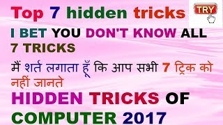 pc tricks in hindi || pc tip and tricks 2017|| pc hidden tricks in hindi ||