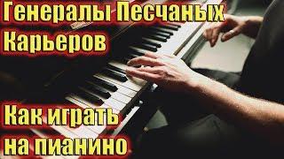 Как Играть Генералы Песчаных Карьеров на Пианино
