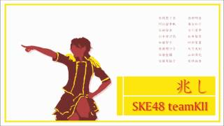 Team KII(SKE48) - 兆し