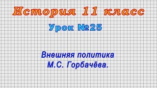 История 11 класс (Урок№25 - Внешняя политика М.С. Горбачёва.)