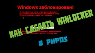 Как сделать winlocker в php devel studio 2.0[Tutorial]