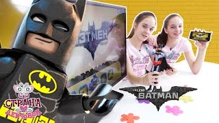 ЛЕГО ФИЛЬМ БЭТМЕН. Соня и Полина: Обзор приложения с Бэтменом.
