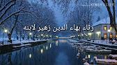 بهاء الدين زهير ن هاك ع ن الغ واي ة بصوت فالح القضاع Youtube