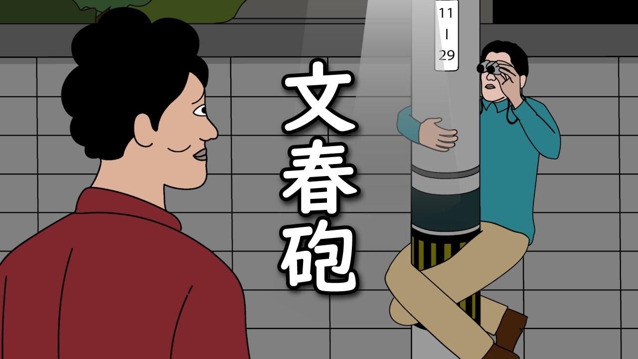 【アニメ】一般人なのに文春砲くらいそうになるやつwwwwwwwwwwwwww