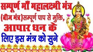 सम्पूर्ण माँ महालक्ष्मी मंत्र ! सम्पूर्ण पाप से मुक्ति ,आपार धन के लिए इस मंत्र को सुने