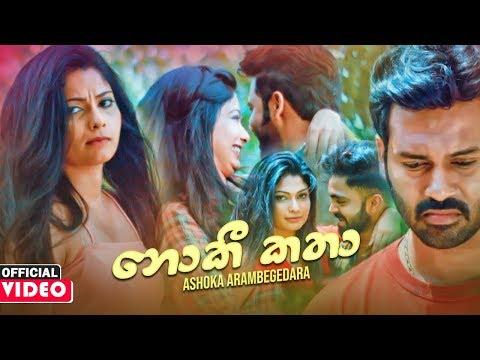 Noki Katha - Ashoka Arambegedara Official Music Video 2020 | New Sinhala Music Videos 2020