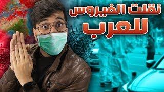 نشرت مرض كورونا عند العرب 😱💉 !! (( نهاية العالم 🌍 )) !!  || Plague inc 2020