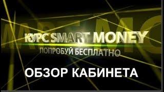 Обучение Smart Money обзор кабинета