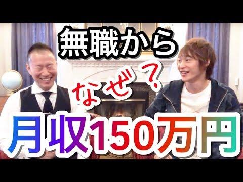 【脱サラ/起業】月収150万円稼げるキッカケをくれた師匠にインタビューされました前編
