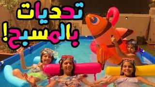 فعاليات و تحديات بالمسبح