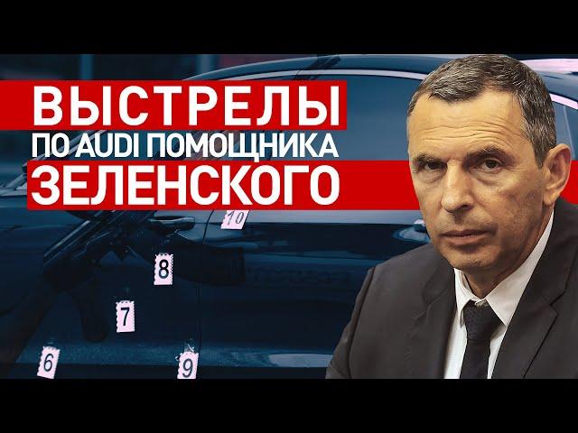 Видео с места покушения на помощника Зеленского под Киевом