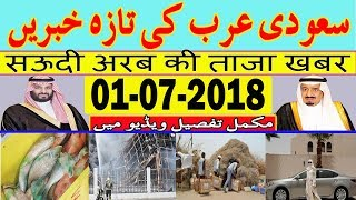 01-7-2018 News | Saudi Arabia Latest News | Urdu News | Hindi News Today | MJH Studio